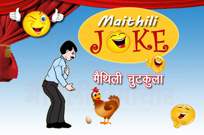 Cock and owner funny maithili jokes