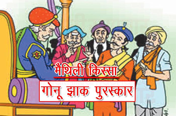 मैथिली किस्सा - गोनू झाक पुरस्कार (Maithili Samachar)