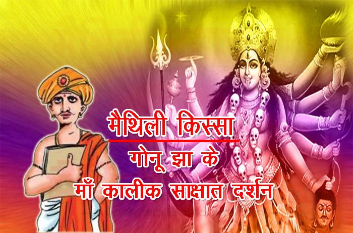 मैथिली किस्सा - गोनू झा के माँ कालीक साक्षात दर्शन (Maithili Samachar)