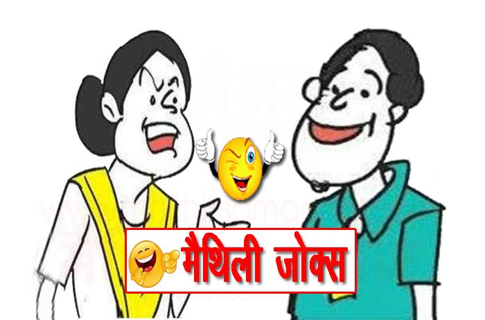Husband Wife Maithili Jokes - MaithiliSamachar