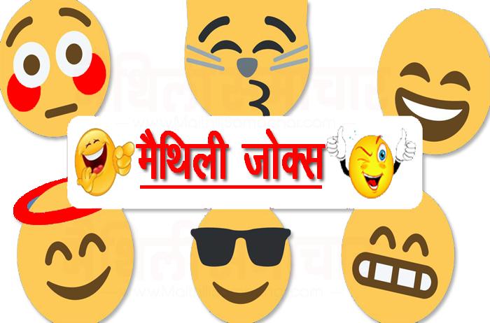 Maithili Jokes - MaithiliSamachar