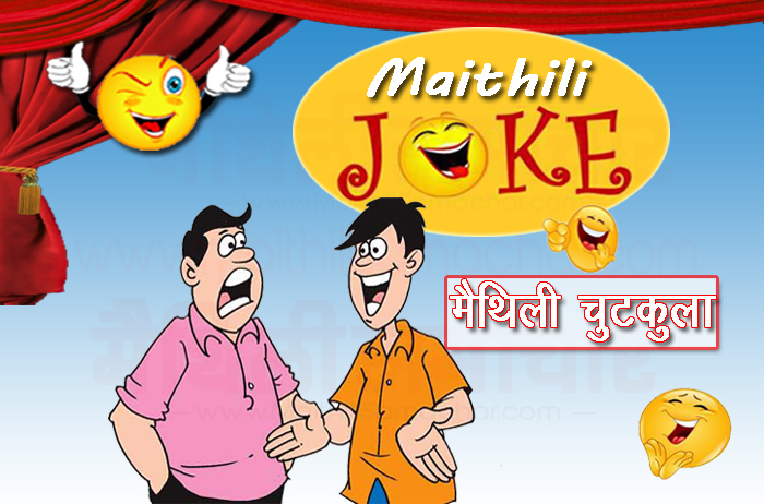 Student and Teacher Maithili Jokes - Maithili Samachar