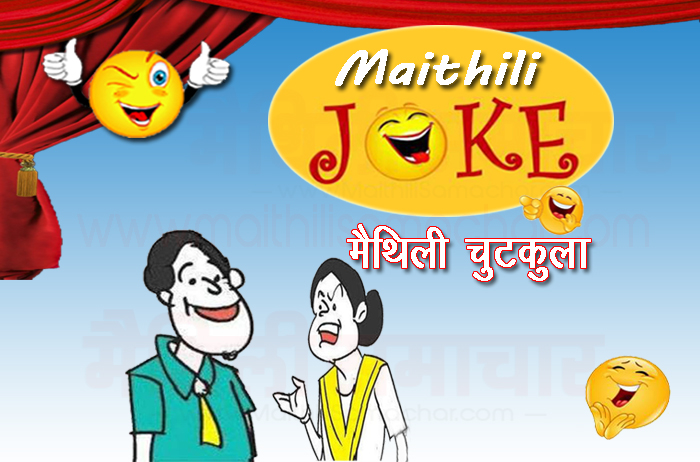 Wife Husband Maithili Jokes