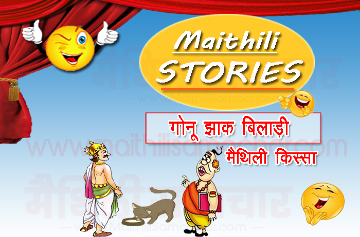 Cat of Gonu jha maithili story
