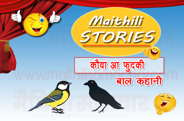 Crow And Chidiya Maithili Story