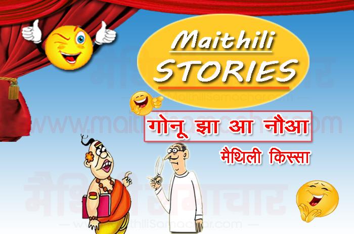 Gonu Jha and Barber - Maithili Samachar