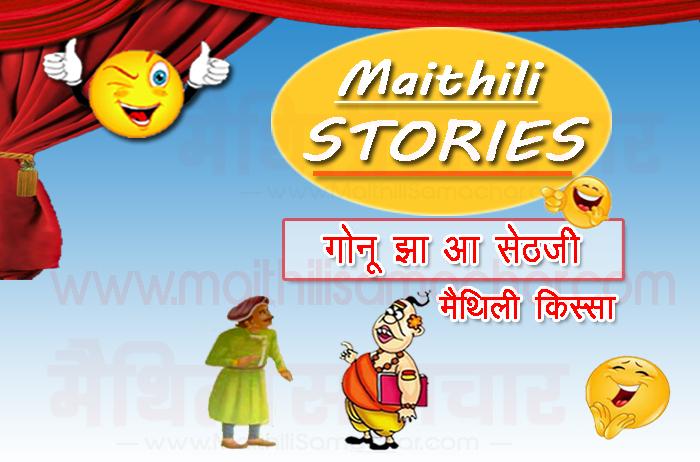 Gonu Jha and Sethji Maithili Story