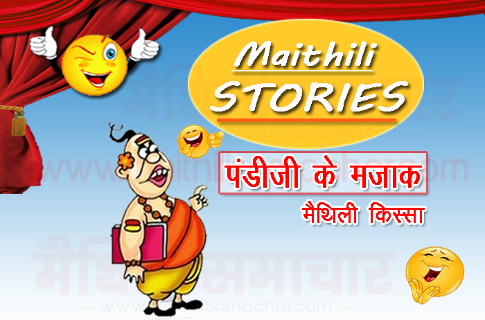 Pandit ji Joke - Maithili Samachar
