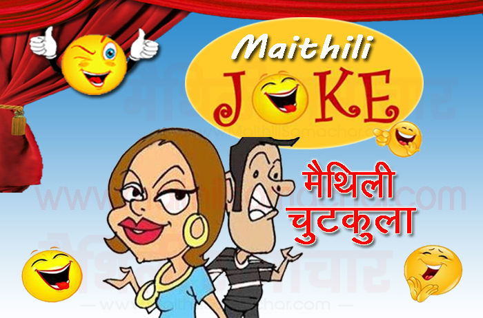 girlfriend boyfriend maithili jokes