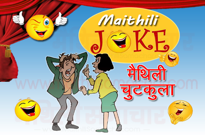 Boy Girl Jokes in Maithili