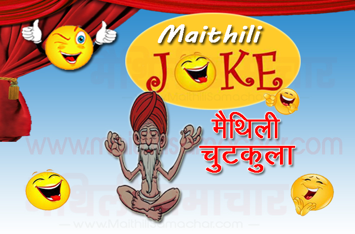 Latest Very Funny Jokes in Maithili