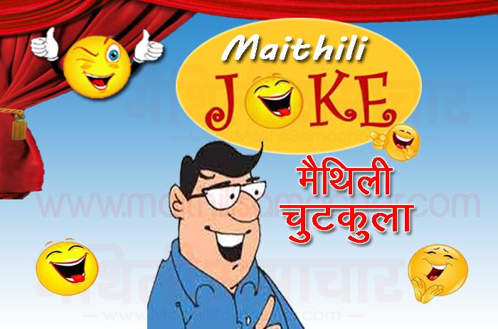maithili funny jokes - maithili samachar