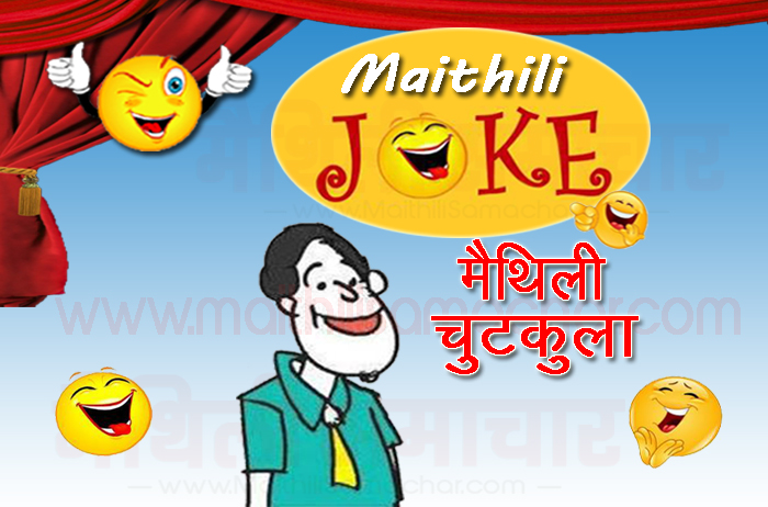 Funny Jokes in Maithili