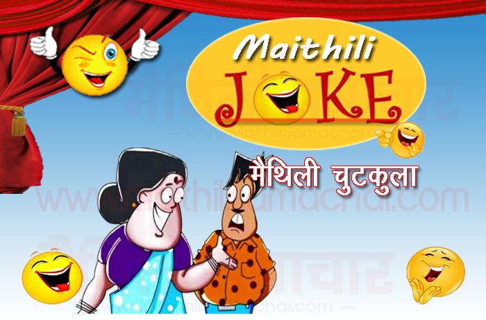 wife husband jokes in maithili - maithili samachar